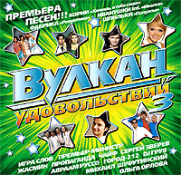 Various Artists. Vulkan udovolstvij 3 - Propaganda , Zhasmin , Mikhail Shufutinsky, Valeriya , Gosti iz buduschego , Ivanushki International , DJ Groove