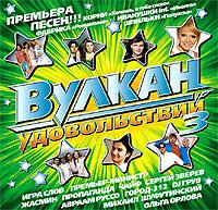 Various Artists. Vulkan udovolstvij 3 - Propaganda , Zhasmin , Michail Schufutinski, Valeriya , Gosti iz buduschego , Ivanushki International , DJ Groove