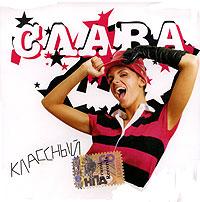 CD Диски Слава. Классный (2006) - Слава