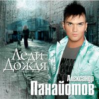 Александр Панайотов. Леди дождя - Александр Панайотов