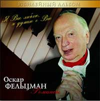 Oskar Feltsman. YA Vas lyublyu, ya dumayu o Vas. Romansy - Oskar Felcman