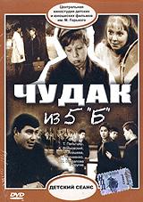 DVD Чудак из пятого