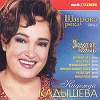 MP3 CD Nadezhda Kadysheva i