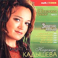 Nadezhda Kadysheva i