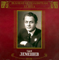 Sergey Lemeshev. Velikie ispolniteli Rossii XX veka. Pesni. mp3 Collection - Sergey Lemeshev