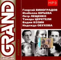 Various Artists. Grand Collection 7. Romansy. Georgij Winogradow, Isabella Jurewa, Petr Leschtschenko, Tamara Zeschtschenko, Wadim Kosin, Nadeschda Obuchowa. mp3 Collection - Georgiy Vinogradov, Tamara Cereteli, Vadim Kozin, Izabella Yureva, Pjotr Leschtschenko, Nadezhda Obuhova