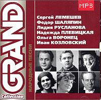 Grand Collection 8. Narodnye pesni (mp3) - Lidiya Ruslanova, Olga Voronec, Fedor Shalyapin, Ivan Kozlovskiy, Sergey Lemeshev, Nadezhda Plevickaya