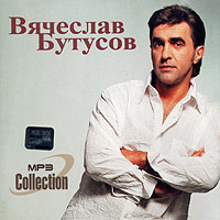 Vyacheslav Butusov. MP3 Collection - Vyacheslav Butusov