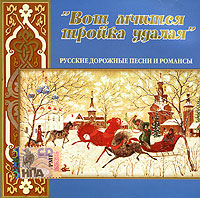 Various Artists. Wot mtschitsja trojka udalaja. Russkie doroschnye pesni i romansy. mp3 Collection - Lidiya Ruslanova, Vadim Kozin, Ivan Kozlovskiy, Mariya Maksakova, Antonina Nezhdanova, Sergey Lemeshev, Nadezhda Obuhova