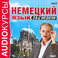 Немецкий язык за 2 недели (аудиокнига MP3)