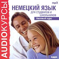 Немецкий язык для студентов и школьников. Базовый курс (аудиокнига MP3) - В. Люстров