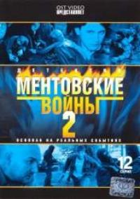 Cop Wars 2 (Mentovskie voyny 2. 12 Seriy) - Andrej Romanov, Pavel Malkov, Maksim Esaulov, Egor Abrosimov, Ada Staviskaya, Aleksandr Ustyugov, Aleksandr Lisicyn