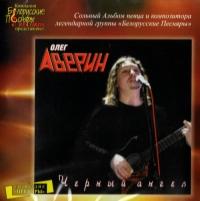 Олег Аверин. Черный ангел - Олег Аверин