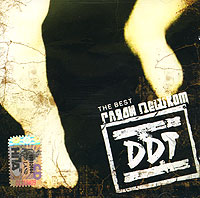 DDT. Gljadi peschkom. The Best - DDT