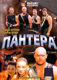 Pantera - Mihail Shevchuk, Vladimir Bragin, Aleksandr Solovev, Olga Fadeeva, Ekaterina Vilkova