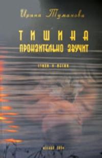 Ирина Туманова. Тишина пронзительно звучит. Стихи и песни + CD - Ирина Туманова