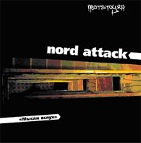 Nord Attack. Мысли вслух - Nord Attack