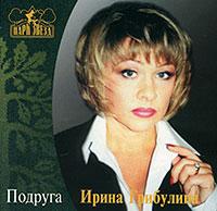 Irina Gribulina. Podruga - Irina Gribulina