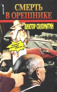 Смерть в орешнике - Виктор Соломатин
