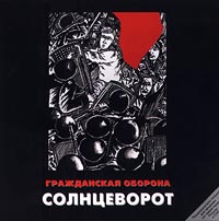 Grazhdanskaya oborona. Solncevorot - Grazhdanskaya oborona