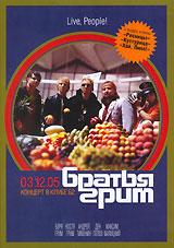 Братья Грим. Live, people! Концерт в клубе Б2 - Братья Грим