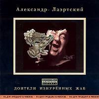 Aleksandr Lae'rtskiy. Doiteli iznurennyh zhab - Aleksandr Laertskiy