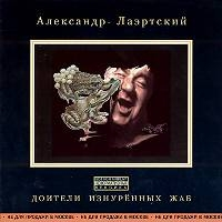 Александр Лаэртский. Доители изнуренных жаб - Александр Лаэртский