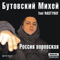 Бутовский Михей feat. Nastynay. Россия воровская - Михей Бутовский, Nasty Nay