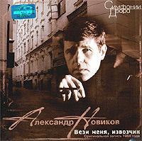 Aleksandr Novikov. Vezi menya, izvozchik (2003) - Aleksandr Novikov