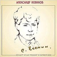 Aleksandr Novikov. S. Esenin - 110 let (2 CD) - Aleksandr Novikov