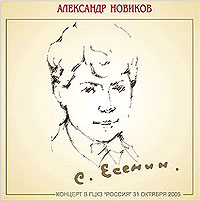 Александр Новиков. С. Есенин - 110 лет (2 CD) - Александр Новиков