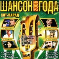 Various Artists. SHanson goda 2006. CHast 2 - Viktor Korolev, Aleksandr Marshal, Vika Tsyganova, Oleg Alyabin, Vadim Kuzema, Oleg Mityaev, Aleksandr Kalyanov