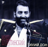 Mihail SHufutinskij. Tihij Don (1995) - Mikhail Shufutinsky