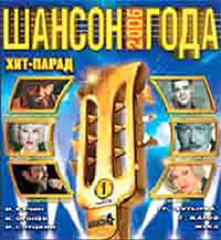 Various Artists. SHanson goda 2006. CHast 1 - Mihail Krug, Gennadiy Zharov, Mikhail Shufutinsky, Anatoliy Polotno, Garik Krichevskiy, Katja Ogonek, Ivan Kuchin