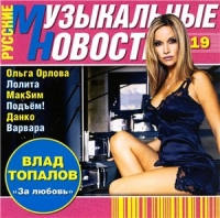 Various Artists. Russkie muzykalnye novosti Nr. 19 - Pod