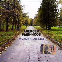 Алексей Рыбников. Музыка любви - Алексей Рыбников