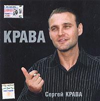 Sergej Krawa. Krawa - Sergey Krava