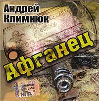 Andrej Klimnjuk. Afganez - Andrey Klimnyuk