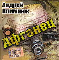 Андрей Климнюк. Афганец - Андрей Климнюк