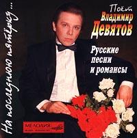 Vladimir Devyatov. Na poslednyuyu pyaterku... Russkie pesni i romansy - Vladimir Devyatov, Nadezhda Obuhova, Nikolay Saharov, M Kurzhiyamskiy