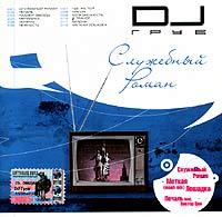 DJ Грув. Служебный роман - DJ Грув (DJ Groove) , Гости из будущего , Найк Борзов