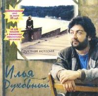 Il'ya Duhovnyy. Grustnaya istoriya - Ilya Duhovnyy