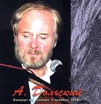 А. Дольский. Концерт в г. Самара 5 декабря 1998 г. - Александр Дольский