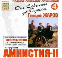 Геннадий Жаров и группа Амнистия-II. От Севильи до Одессы - Геннадий Жаров, Группа Амнистия II