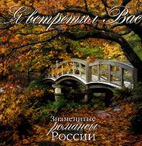 Various Artists. Ja wstretil Was. Snamenitye romansy Rossii. mp3 Collection - Yuriy Morfessi, Fedor Shalyapin, Vadim Kozin, Izabella Yureva, Ivan Kozlovskiy, Mariya Maksakova, Antonina Nezhdanova