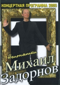 Mihail Zadornov. Neponyatki - Vitaliy Babenko, Andrey Kuznecov, Mihail Zadornov