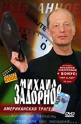Mihail Zadornov. Amerikanskaya tragediya - Mihail Zadornov