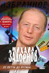 Mihail Zadornov. Ot putcha do Putina - Mihail Zadornov