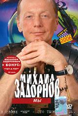 Mihail Zadornov. My - Mihail Zadornov