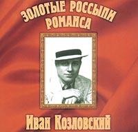 Iwan Koslowskij. Solotye rossypi romansa - Ivan Kozlovskiy